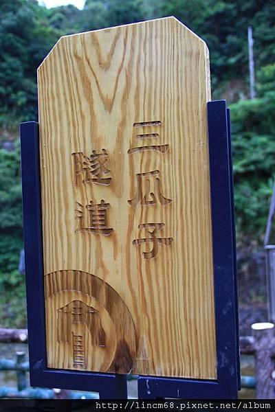 1000924-三貂嶺-三瓜子隧道- (1).JPG