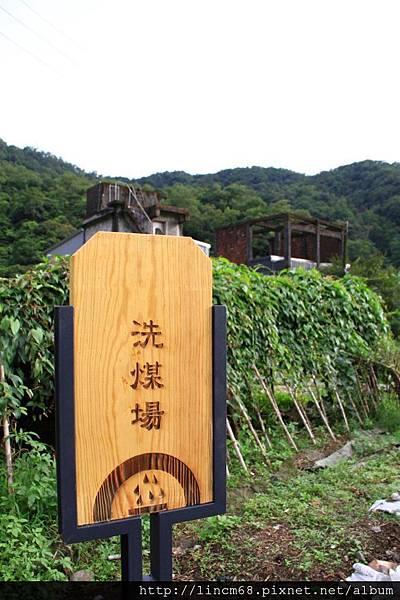 1000924-三貂嶺-洗煤場- (1).JPG