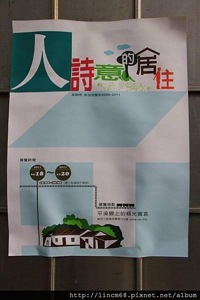 1000924-「平溪上的綠光寶盒」-三貂嶺-碩仁國小- (2).JPG