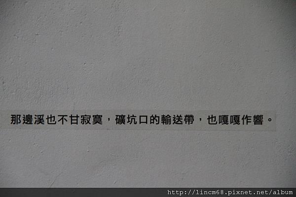 1000924-「平溪上的綠光寶盒」-三貂嶺-碩仁國小- (111).JPG