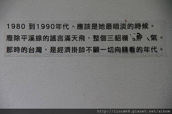 1000924-「平溪上的綠光寶盒」-三貂嶺-碩仁國小- (112).JPG