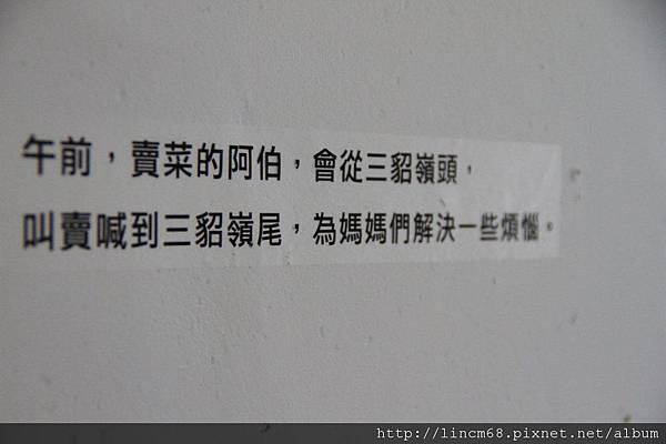 1000924-「平溪上的綠光寶盒」-三貂嶺-碩仁國小- (113).JPG