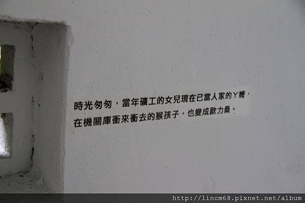 1000924-「平溪上的綠光寶盒」-三貂嶺-碩仁國小- (114).JPG