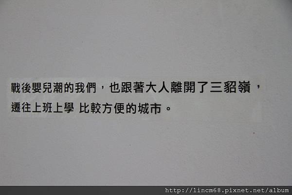 1000924-「平溪上的綠光寶盒」-三貂嶺-碩仁國小- (115).JPG