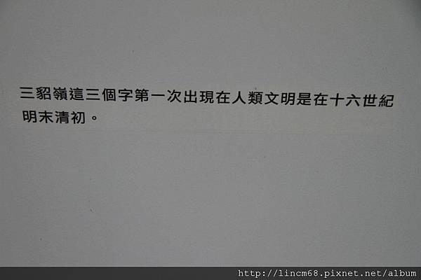1000924-「平溪上的綠光寶盒」-三貂嶺-碩仁國小- (118).JPG