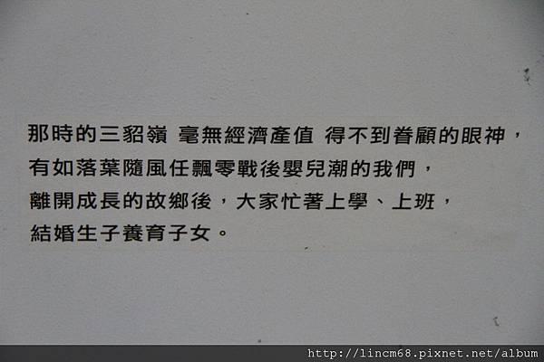 1000924-「平溪上的綠光寶盒」-三貂嶺-碩仁國小- (121).JPG