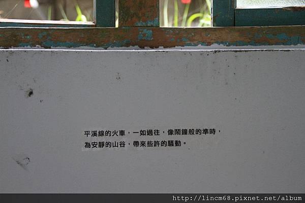 1000924-「平溪上的綠光寶盒」-三貂嶺-碩仁國小- (123).JPG