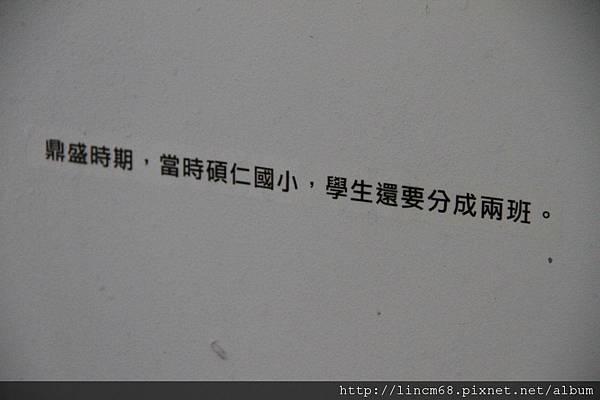 1000924-「平溪上的綠光寶盒」-三貂嶺-碩仁國小- (124).JPG
