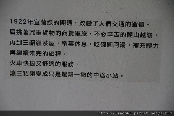 1000924-「平溪上的綠光寶盒」-三貂嶺-碩仁國小- (141).JPG