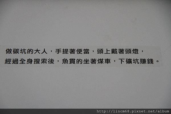 1000924-「平溪上的綠光寶盒」-三貂嶺-碩仁國小- (144).JPG