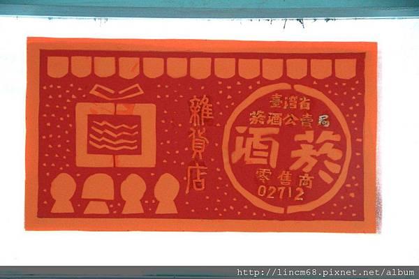 1000924-「平溪上的綠光寶盒」-三貂嶺-碩仁國小- (148).JPG