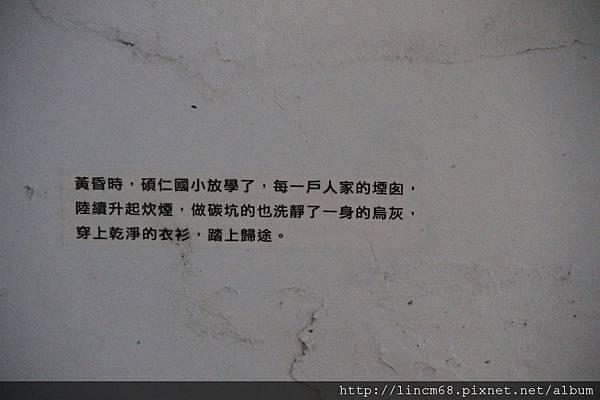 1000924-「平溪上的綠光寶盒」-三貂嶺-碩仁國小- (152).JPG