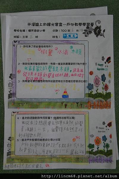 1000924-「平溪上的綠光寶盒」-三貂嶺-碩仁國小- (177).JPG