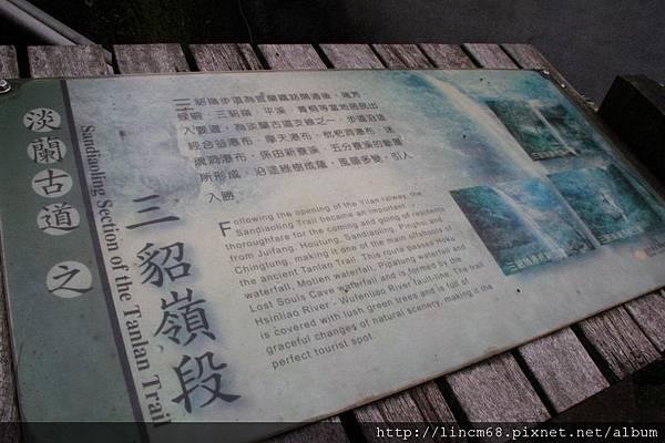 1001007-三貂嶺- 063.JPG