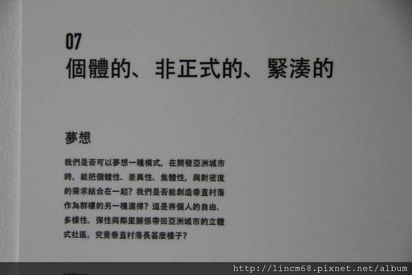 1001014-「垂直村落」-URS21中山基地- 077.JPG
