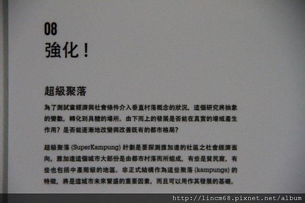 1001014-「垂直村落」-URS21中山基地- 080.JPG