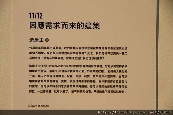 1001016-「垂直村落」-URS21中山基地- 069.JPG