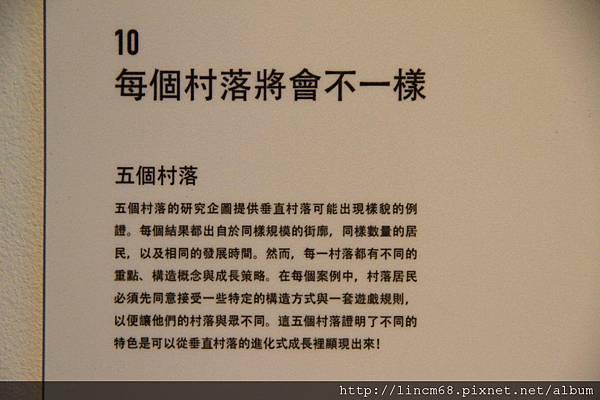 1001016-「垂直村落」-URS21中山基地- 094.JPG