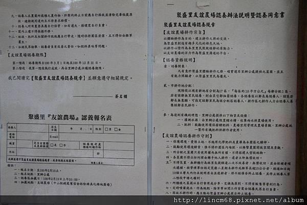 1001016-臺北市中山區聚盛里-友誼農場- (54).JPG