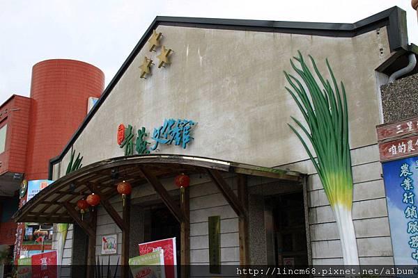 1001028-宜蘭縣三星鄉-青蔥文化館- (1).JPG