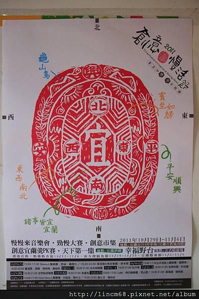 1001028-宜蘭縣三星鄉-青蔥文化館- (28).JPG