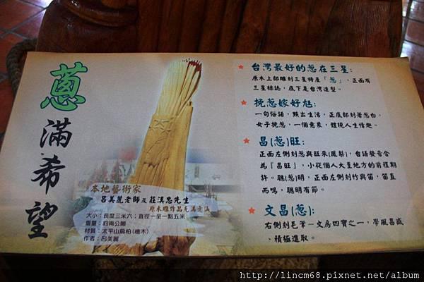 1001028-宜蘭縣三星鄉-青蔥文化館- (54).JPG