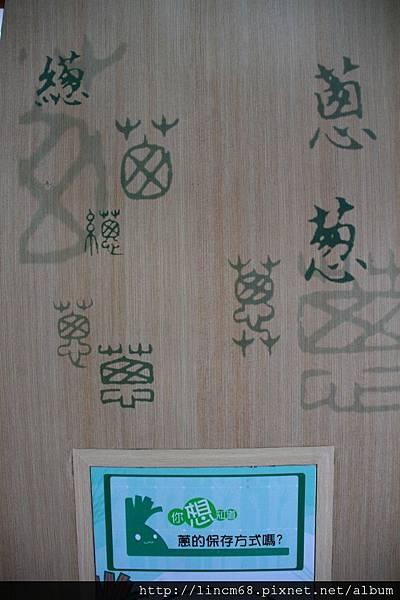 1001028-宜蘭縣三星鄉-青蔥文化館- (58).JPG
