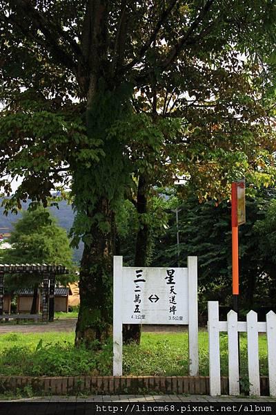 1001028-宜蘭縣三星公園- (1).JPG