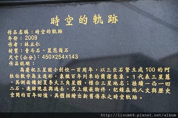 1001028-時空的軌跡-林正仁-三星國小- (2).JPG