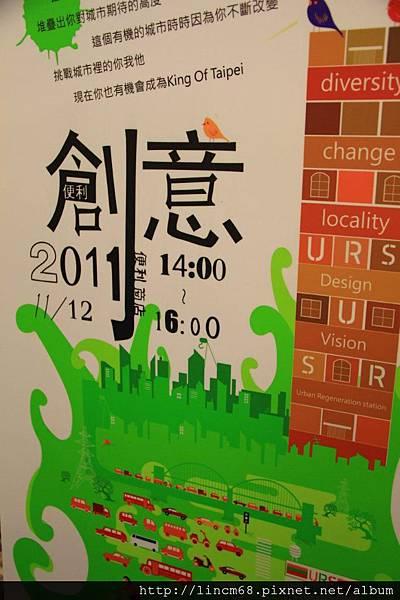 1001112-「垂直村落」-URS21中山基地-中科大參訪- 001.JPG