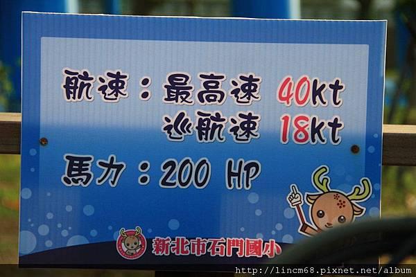 1001024-新北市石門區-石門國小- (63).JPG