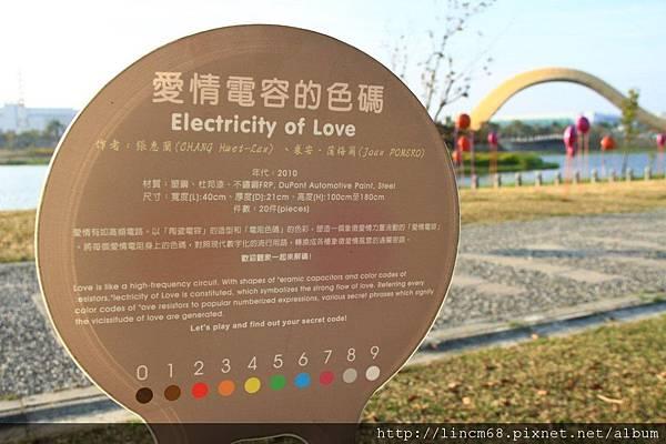1010109-愛情電容的色碼-張惠蘭+裘安‧蒲梅爾-2011南科公共藝術季- (11).JPG