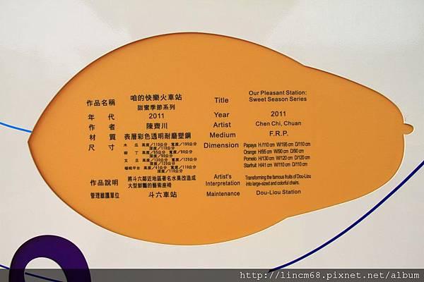 1010111-咱的快樂火車站(甜蜜季節系列)-陳齊川-斗六車站- 013.JPG
