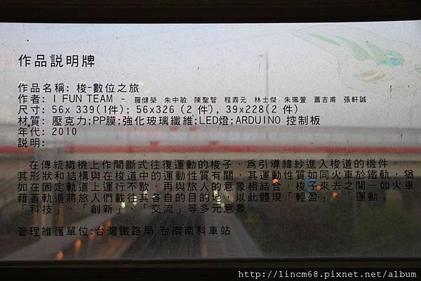 1010109-梭‧數位之旅-台鐵-南科車站- (5).JPG