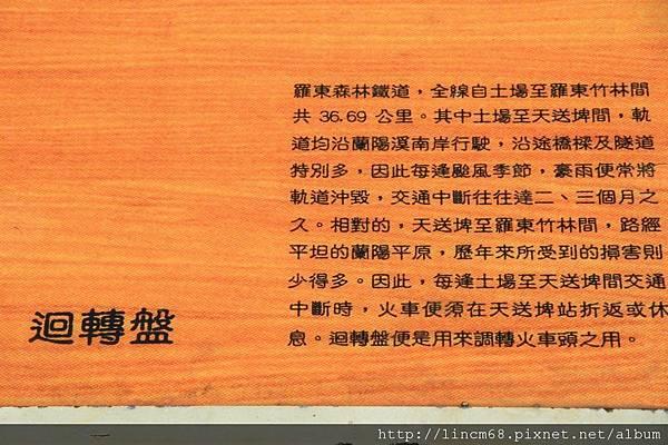 1010118-宜蘭三星-天送碑車站遺址- (1).JPG