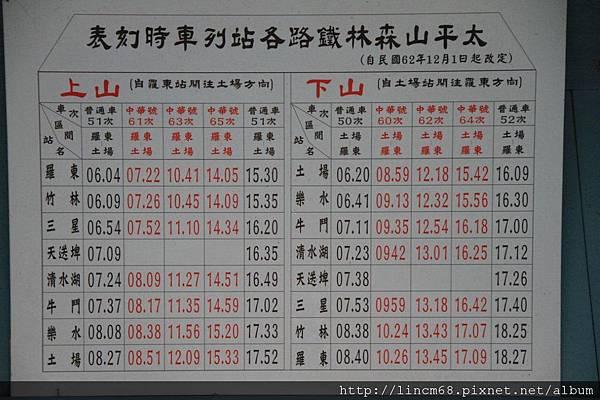 1010118-宜蘭三星-天送碑車站遺址- (21).JPG