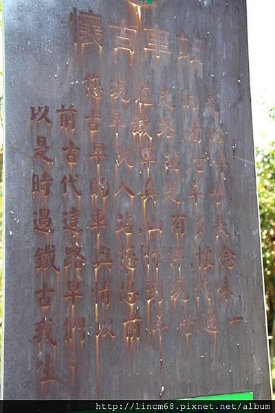 1010118-宜蘭三星-天送碑車站遺址- (32).JPG