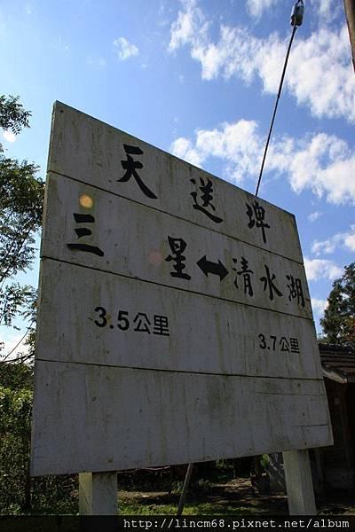 1010118-宜蘭三星-天送碑車站遺址- (34).JPG