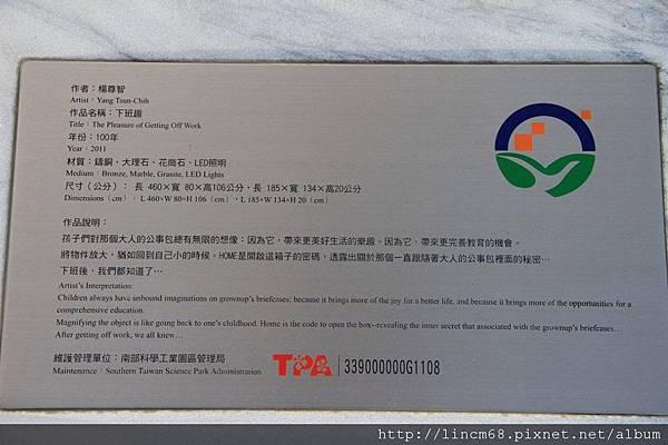 1010109-下班趣-楊尊智-2011南科公共藝術季- (5).JPG