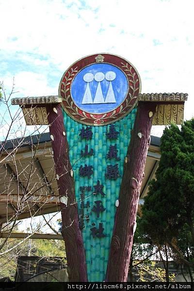 1010110-嘉義梅山-太平村聚落- 049.JPG