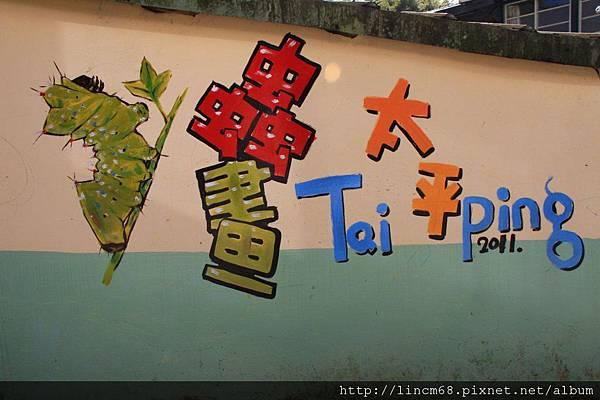1010110-嘉義梅山-太平村聚落- 096.JPG