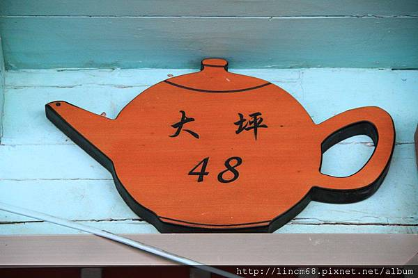 1010110-嘉義梅山-太平村聚落- 098.JPG