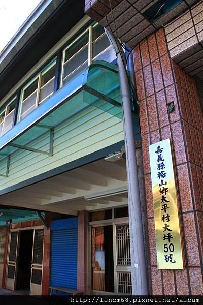 1010110-嘉義梅山-太平村聚落- 104.JPG
