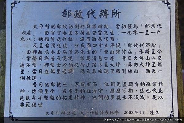 1010110-嘉義梅山-太平村聚落- 105.JPG