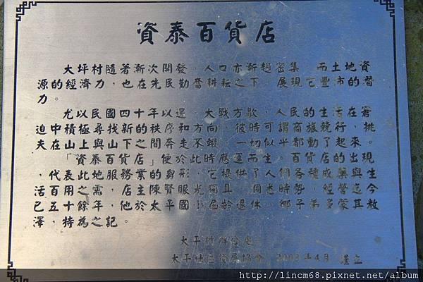 1010110-嘉義梅山-太平村聚落- 108.JPG