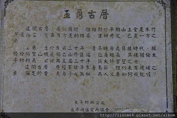 1010110-嘉義梅山-太平村聚落- 120.JPG