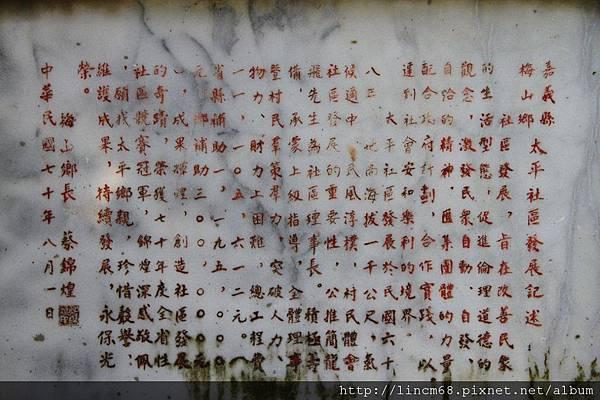 1010110-嘉義梅山-太平村聚落- 127.JPG