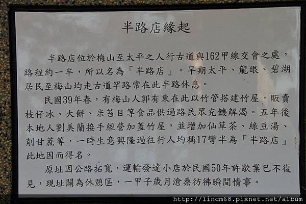 1010110-嘉義梅山-太平村聚落- 233.JPG