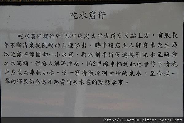 1010110-嘉義梅山-太平村聚落- 235.JPG