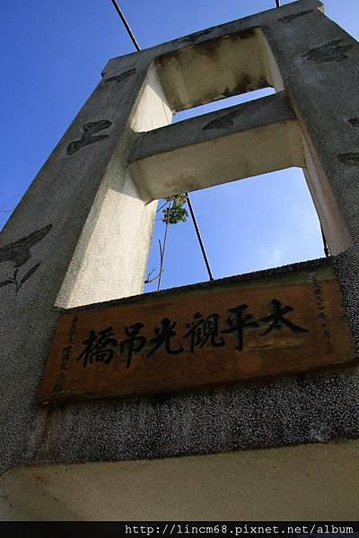 1010110-嘉義梅山-太平村聚落- 307.JPG